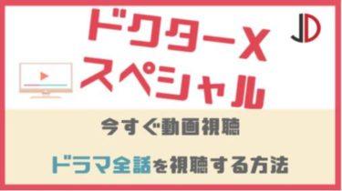 ドラマ|ドクターx スペシャルの動画を無料でフル視聴する方法