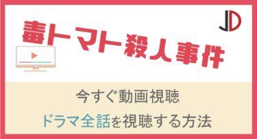 ドラマ|毒トマト殺人事件(SMAP)の動画を無料でフル視聴する方法