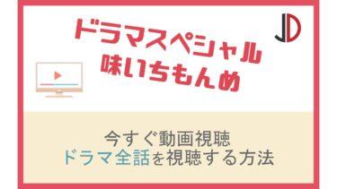 ドラマ|味いちもんめ(2013)の動画を無料でフル視聴する方法