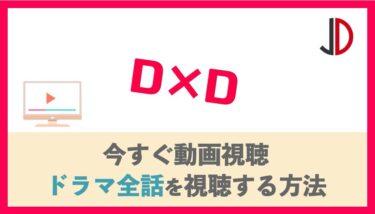 ドラマ|D×Dの動画を無料で1話から最終回まで視聴する方法