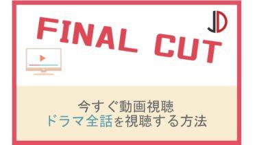 ドラマ|FINAL CUT(ファイナル・カット)の動画を無料で最終回まで視聴する方法