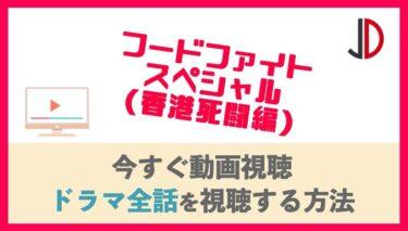 ドラマ|フードファイト スペシャル(香港死闘篇) の動画を無料でフル視聴する方法