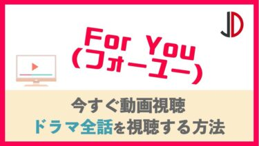 ドラマ|For You(フォーユー)の動画を無料でフル視聴する方法