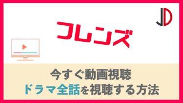 ドラマ|フレンズ (日本) の動画を無料で1話から最終回まで視聴する方法