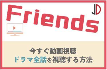 ドラマ フレンズ (日本) の動画を無料で1話から最終回まで視聴する方法