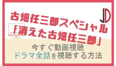ドラマ|消えた古畑任三郎の動画を無料でフル視聴する方法