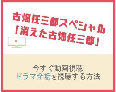 ドラマ|古畑任三郎スペシャル「消えた古畑任三郎」の動画を無料でフル視聴する方法