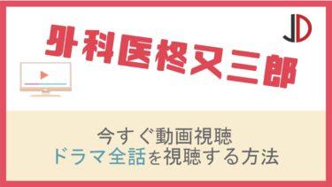 ドラマ 外科医柊又三郎の動画を無料で1話から最終回まで視聴する方法