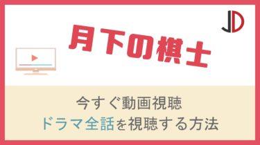ドラマ|月下の棋士(森田剛) の動画を無料で1話から最終回まで視聴する方法