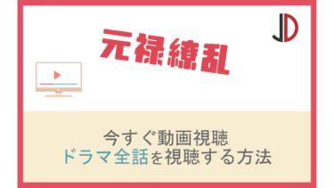 ドラマ|元禄繚乱の動画を無料で1話から最終回まで視聴する方法