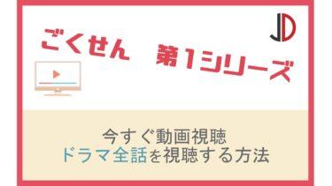 ドラマ|ごくせん1(松本潤)の動画を無料で1話から最終回まで視聴する方法