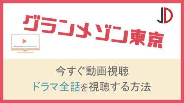 ドラマ|グランメゾン東京の動画を無料で1話から最終回まで視聴する方法