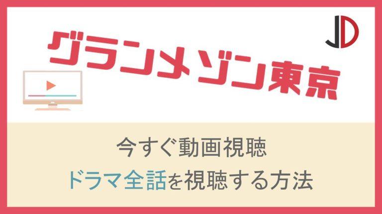 無料動画 グランメゾン東京