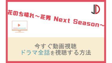 ドラマ|花のち晴れ~花男 Next Season~の動画を無料で最終回まで視聴する方法