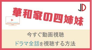 ドラマ|華和家の四姉妹(加藤シゲアキ)の動画を無料で最終回まで視聴する方法