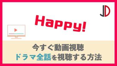 ドラマ|Happy(ハッピー)の動画を無料でフル視聴する方法