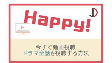 ドラマ Happy(ハッピー)の動画を無料でフル視聴する方法