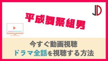 ドラマ|平成舞祭組男の動画を無料で1話から最終回まで視聴する方法