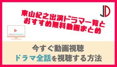 東山紀之出演ドラマ一覧とおすすめ無料動画まとめ【2020年最新版】