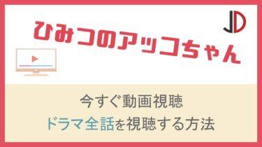 ドラマ|ひみつのアッコちゃん(伊豆の踊子物語)の動画を無料でフル視聴する方法
