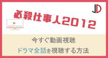 ドラマ|必殺仕事人2012の動画を無料でフル視聴する方法