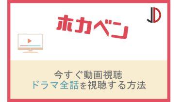 ドラマ|ホカベン(加藤シゲアキ)の動画を無料で1話から最終回まで視聴する方法