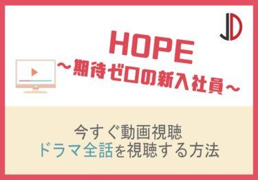 ドラマ|HOPE 期待ゼロの新入社員の動画を無料で最終回まで視聴する方法