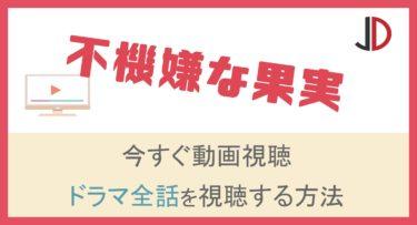 ドラマ|不機嫌な果実(稲垣吾郎)の動画を無料で1最終回まで視聴する方法