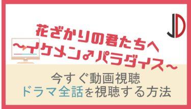 ドラマ|花ざかりの君たちへ(生田斗真)の動画を無料でフル視聴する方法