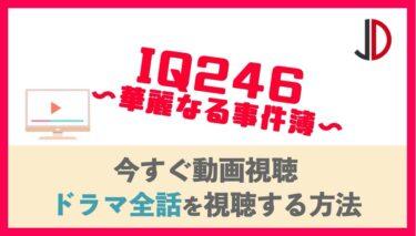 ドラマ|IQ246~華麗なる事件簿の動画を無料でフル視聴する方法