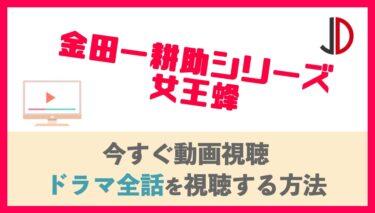 ドラマ|金田一耕助 女王蜂の動画を無料でフル視聴する方法