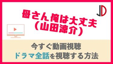 ドラマ|母さん俺は大丈夫(山田涼介)の動画を無料でフル視聴する方法