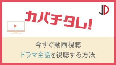 ドラマ|カバチタレ(山下智久)の動画を無料で1話から最終回まで視聴する方法