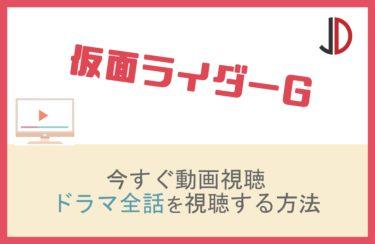 ドラマ|仮面ライダーGの動画を無料でフル視聴する方法