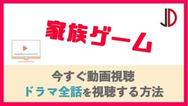 ドラマ|家族ゲーム(櫻井翔)の動画を無料で最終回まで視聴する方法
