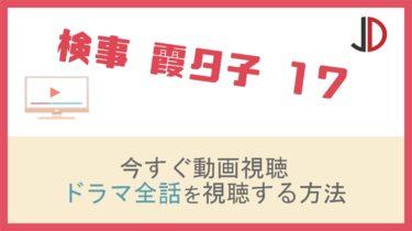 ドラマ|検事 霞夕子 17の動画を無料でフル視聴する方法