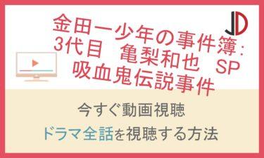 ドラマ|金田一少年の事件簿 吸血鬼伝説事件の動画を無料でフル視聴する方法