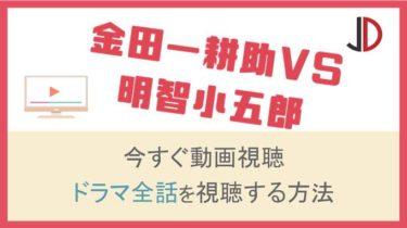 ドラマ|金田一耕助VS明智小五郎の動画を無料でフル視聴する方法