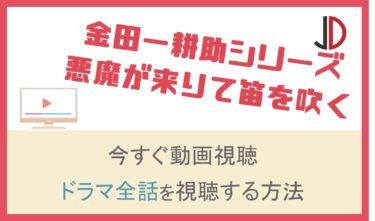 ドラマ 金田一耕助 悪魔が来りて笛を吹くの動画を無料でフル視聴する方法