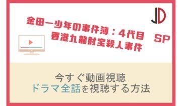 ドラマ|金田一少年の事件簿 香港九龍財宝殺人事件を無料で視聴する方法