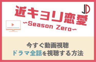 ドラマ|近キョリ恋愛 Season Zeroの動画を無料でフル視聴する方法