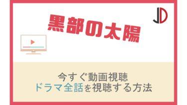 ドラマ|黒部の太陽(香取慎吾)の動画を無料でフル視聴する方法