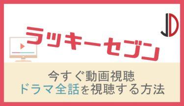 ドラマ ラッキーセブン スペシャルの動画を無料でフル視聴する方法