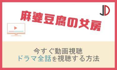 ドラマ|麻婆豆腐の女房の動画を無料で1話から最終回まで視聴する方法