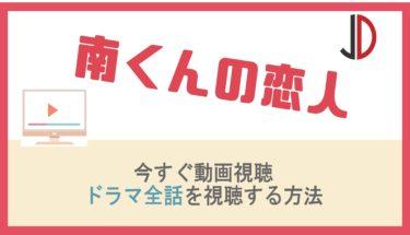 ドラマ|南くんの恋人(二宮和也)の動画を無料で最終回まで視聴する方法