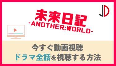ドラマ|未来日記 ANOTHERWORLDの動画を無料でフル視聴する方法