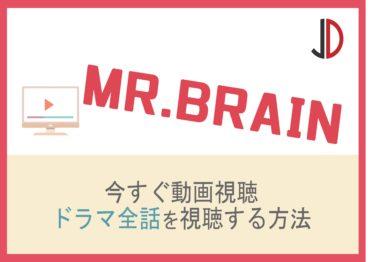 ドラマ|MR.BRAIN(ミスターブレイン) の動画を無料で1話から最終回まで視聴する方法