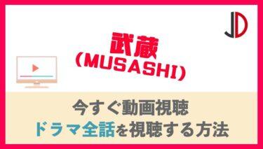 ドラマ|武蔵(MUSASHI)の動画を無料で最終回まで視聴する方法