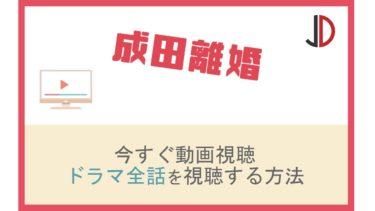 ドラマ|成田離婚の動画を無料で1話から最終回まで視聴する方法