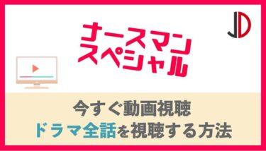 ドラマ|ナースマン スペシャル(櫻井翔)の動画を無料でフル視聴する方法